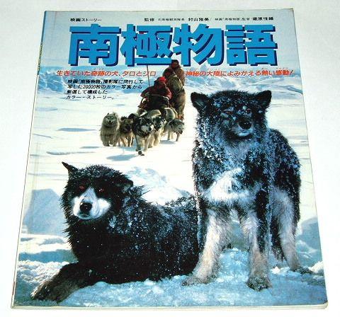 南極物語の画像 p1_28