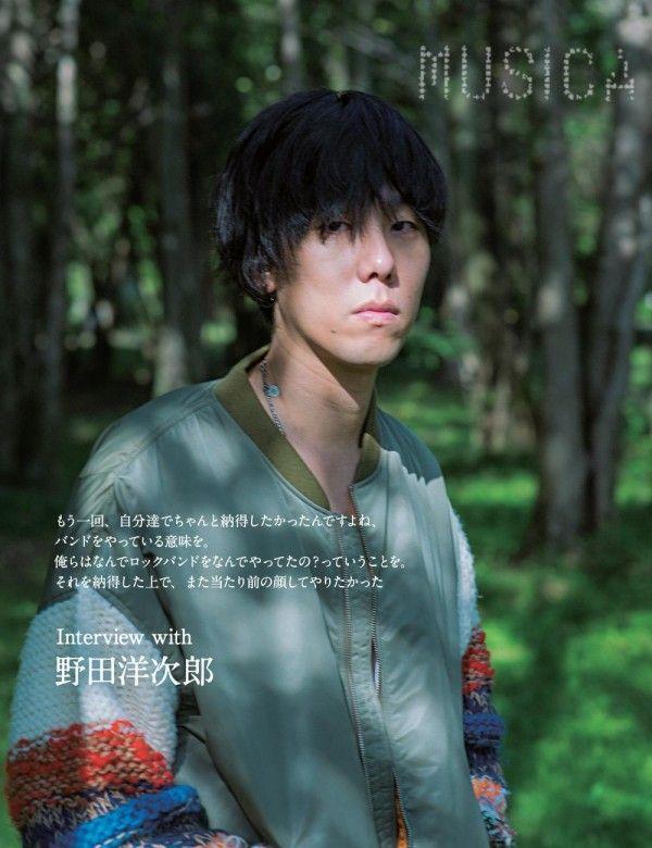 野田洋次郎 かっこいい画像