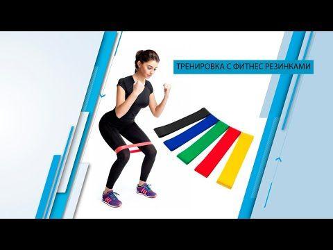Фитнес дома упражнения для рук youtube