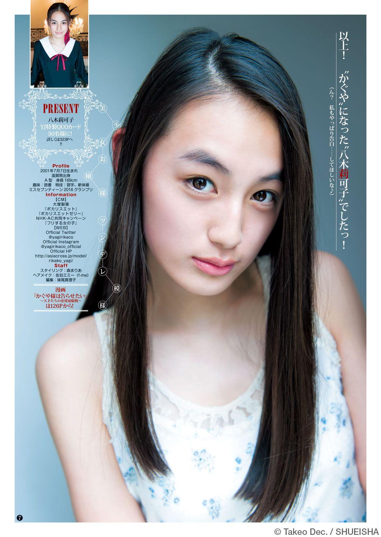八木莉可子の画像 p1_3