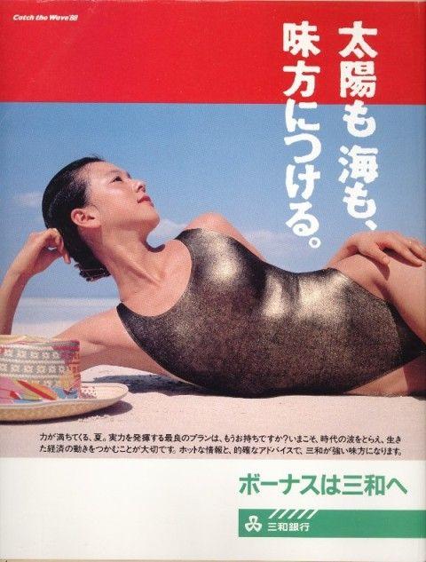 三和銀行1988年 設楽りさ子 三和銀行1988年 設楽りさ子 | vintage ads Ja