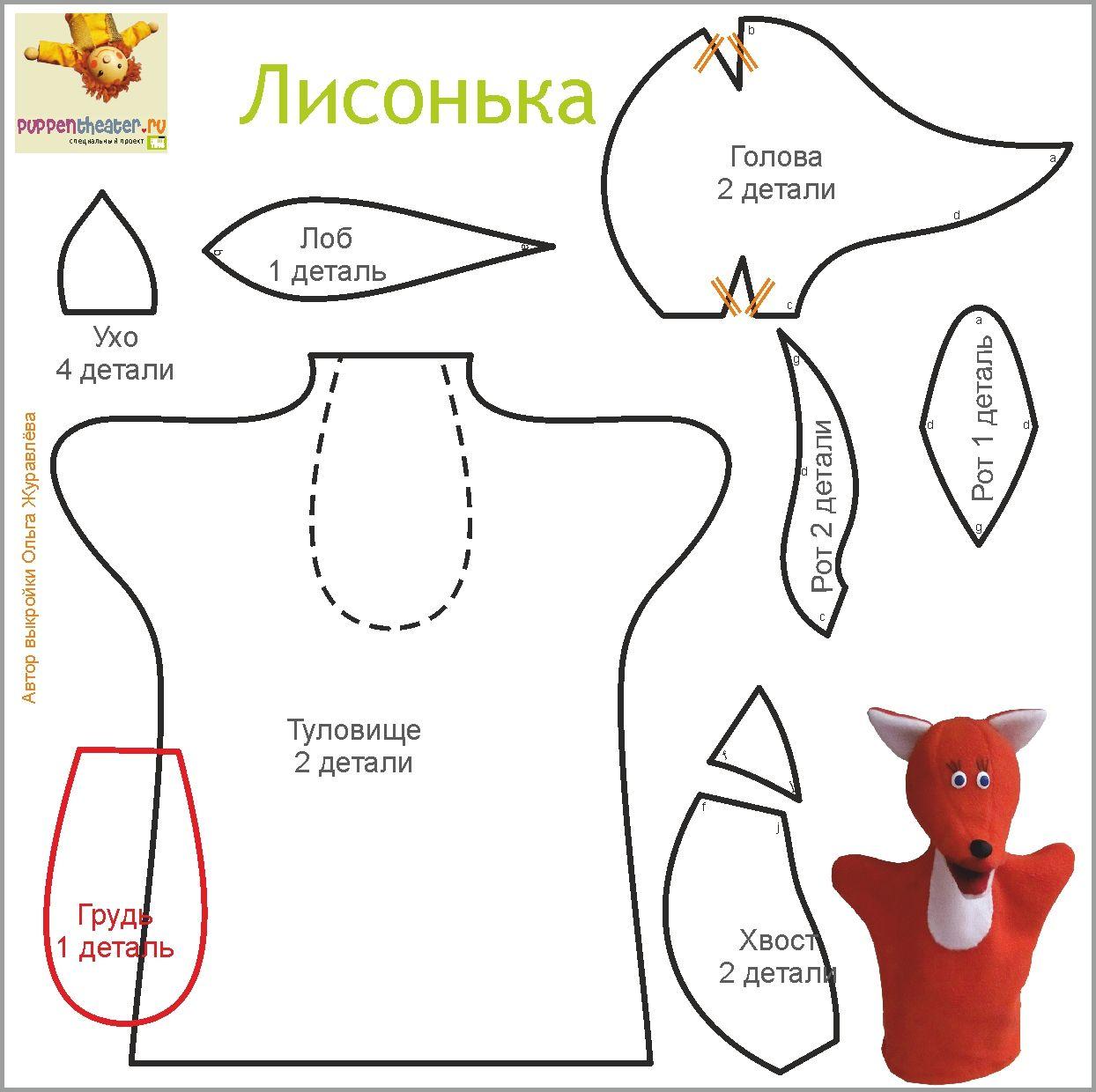 Как сделать лису для кукольного театра своими руками