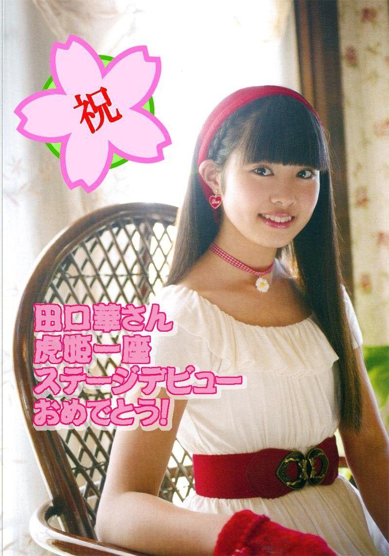 田口華の画像 p1_35