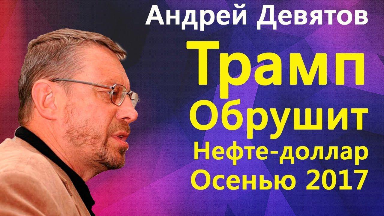 Андрей девятов новое последнее 2018
