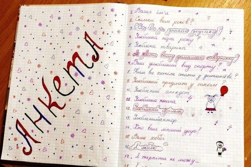 Как сделать дневник для девочек из тетради своими руками 53