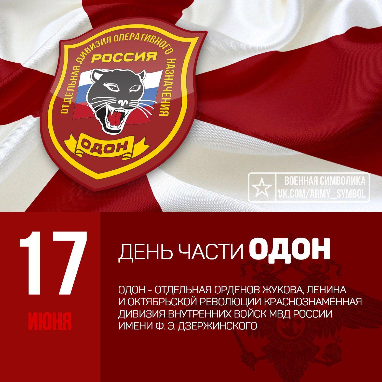 Поздравление до дня внутренних войск