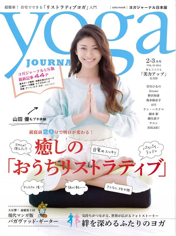 yoga JOURNAL vol.33