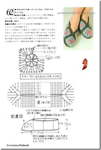 Вязание крючком тапочек схемы и описание фото