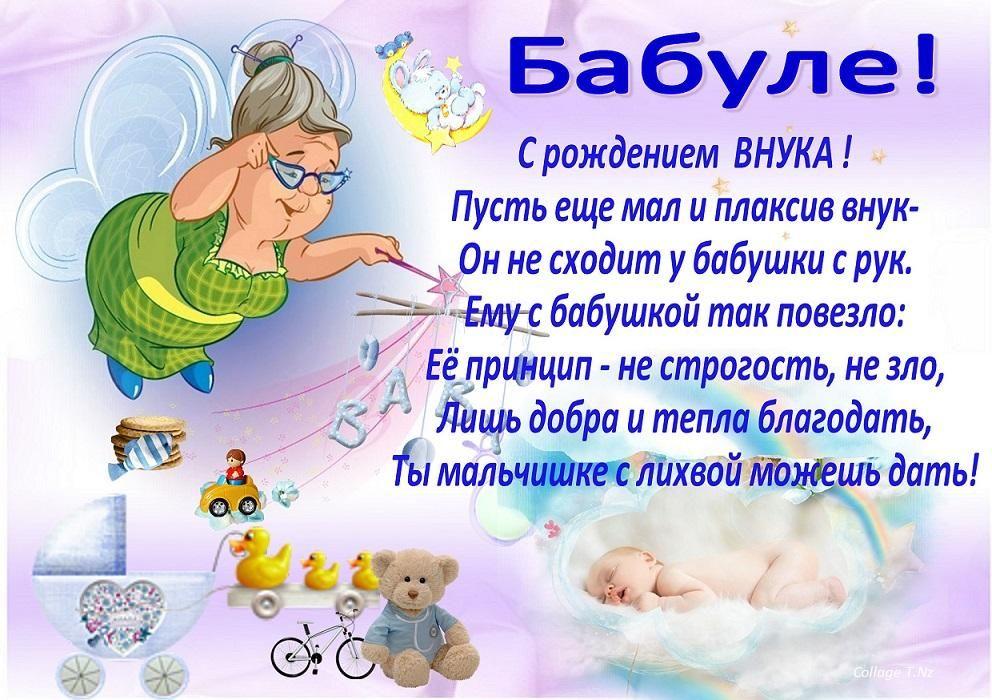 Стихи для поздравления с рождением внука 993
