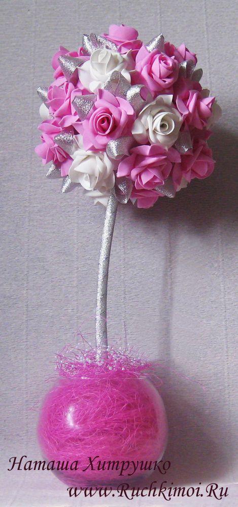 Топиарий из цветов из фоамирана мастер класс