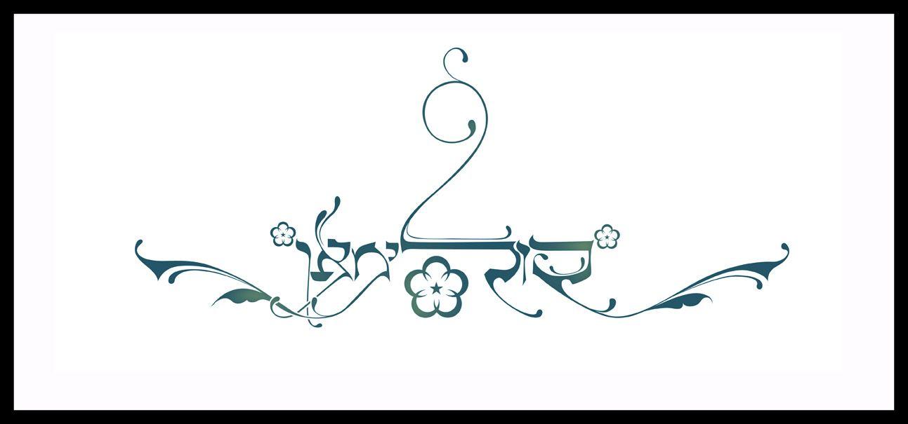 Hebrew Calligraphy Ink Me Pinterest