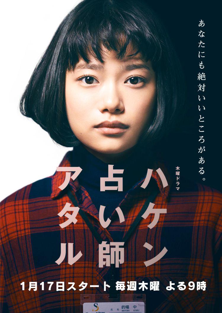 平野 紫 耀 ホスト 小説