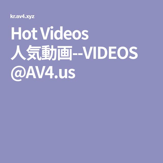 Av 4 us videos 18