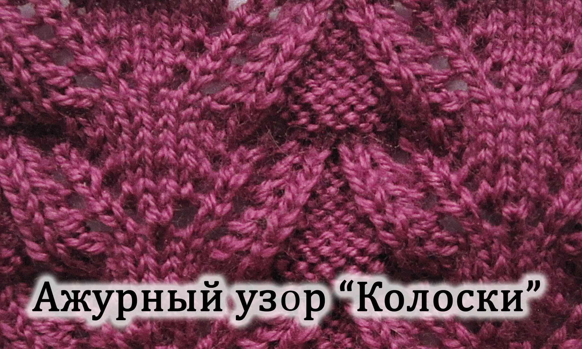 Вязание ажурный колосок
