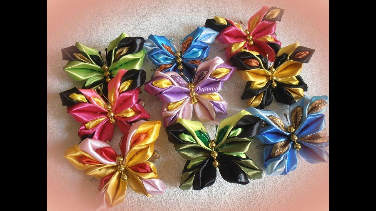 Бабочки из атласных лент канзаши
