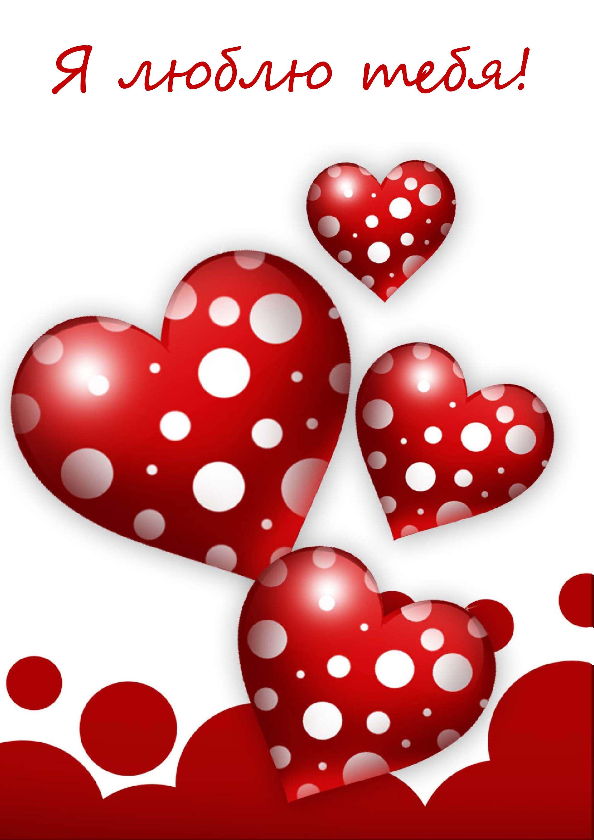 Красивое поздравление любимому ко дню всех влюбленных