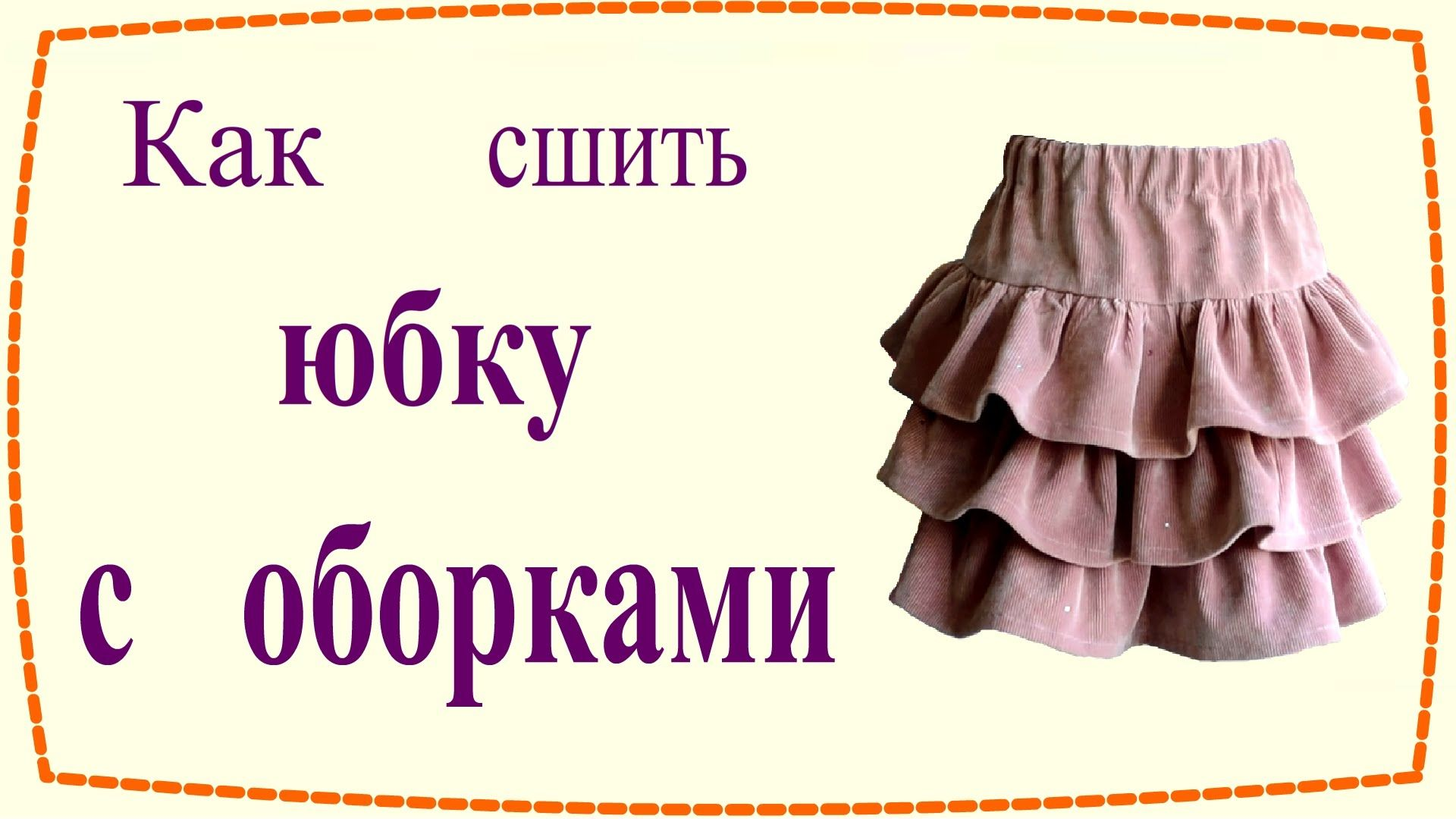 Сшить юбку с воланом своими руками