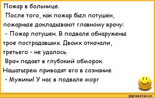 Анекдоты Про Пожарных