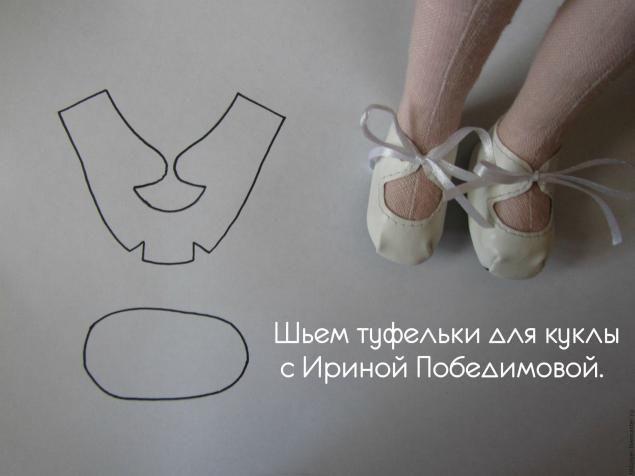 Туфельки для куклы своими руками выкройки
