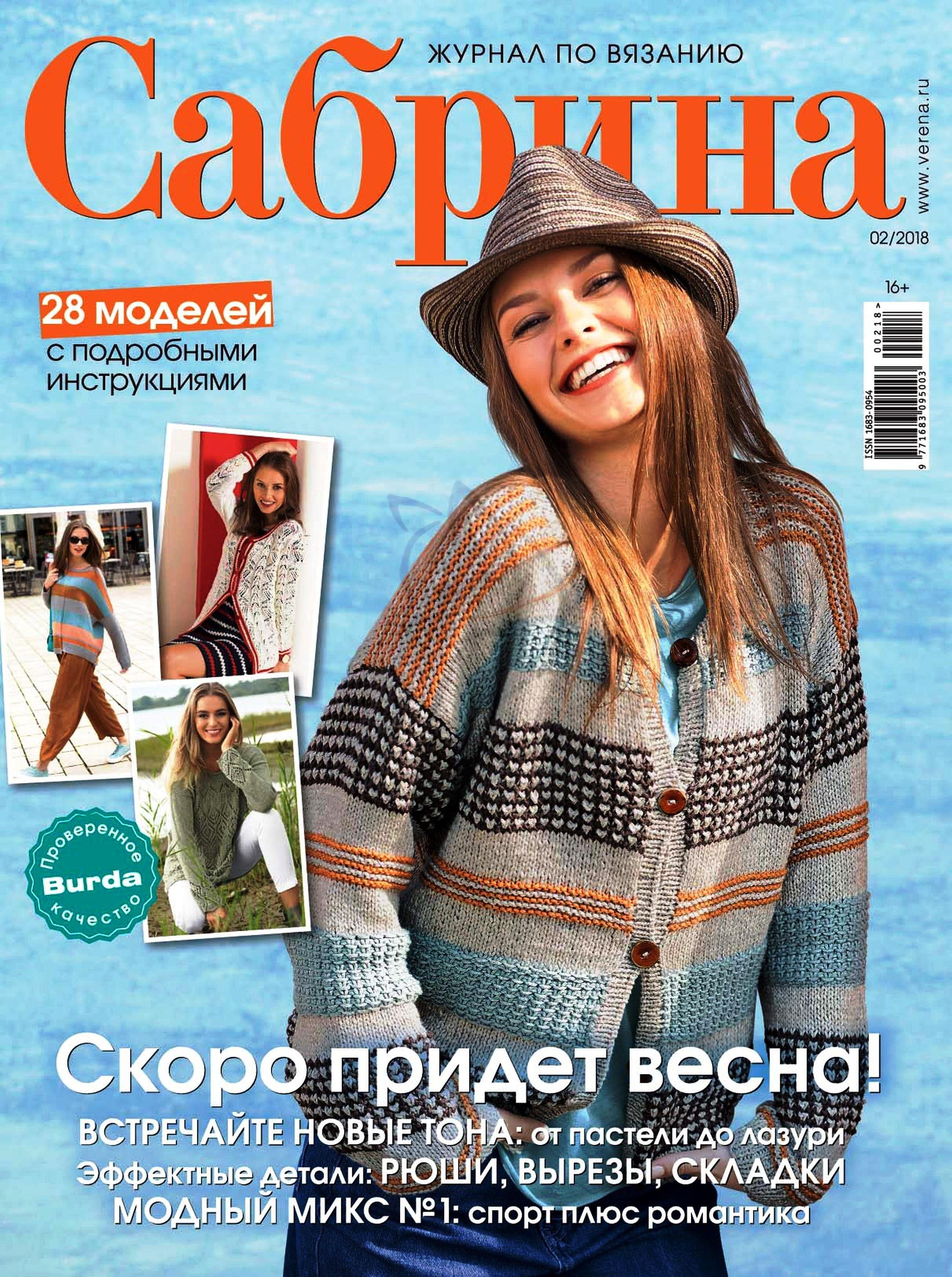 Сабрина журнал по вязанию смотреть БЕСПЛАТНО! 28