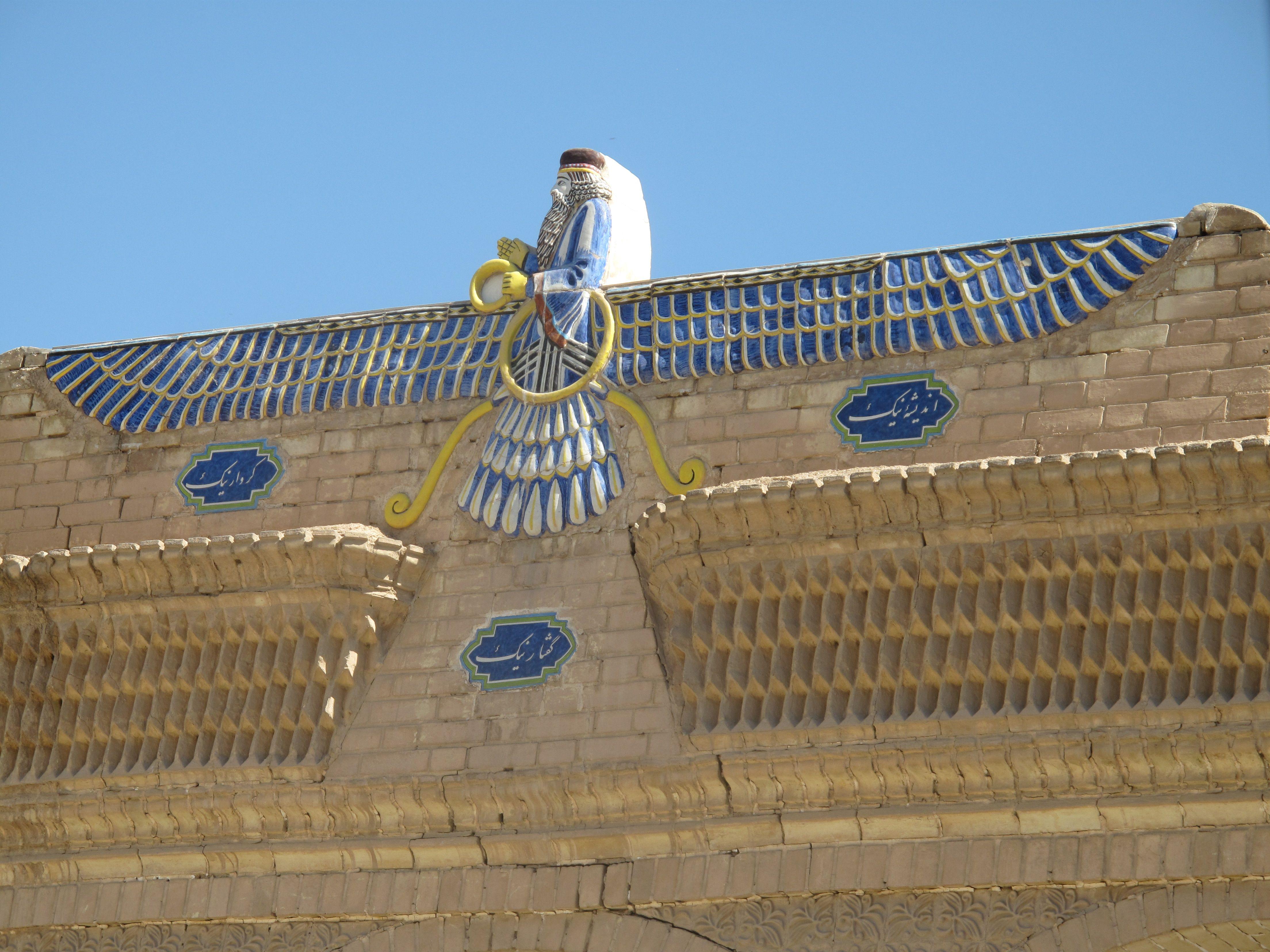 Zoroastrian Temple | Travel | Beautiful Persia, a.k.a ...