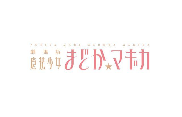 劇場版 魔法少女まどか☆マギカの画像 p1_38