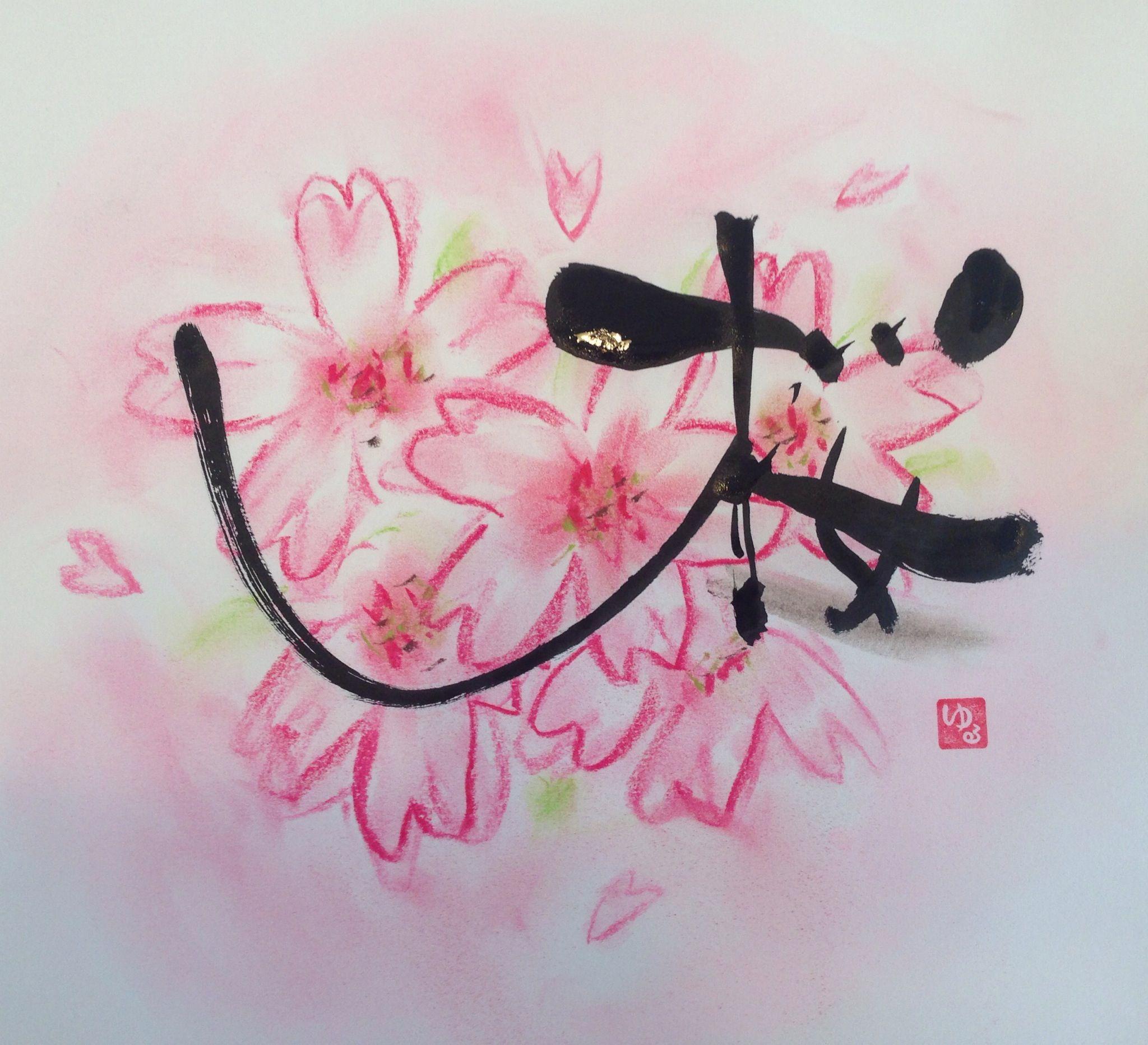 Relax calligraphy quot yuru moji japan