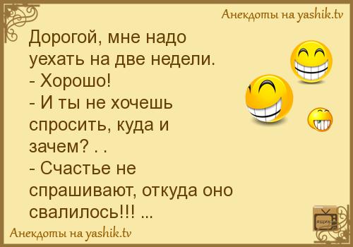 Анекдот Дорогой