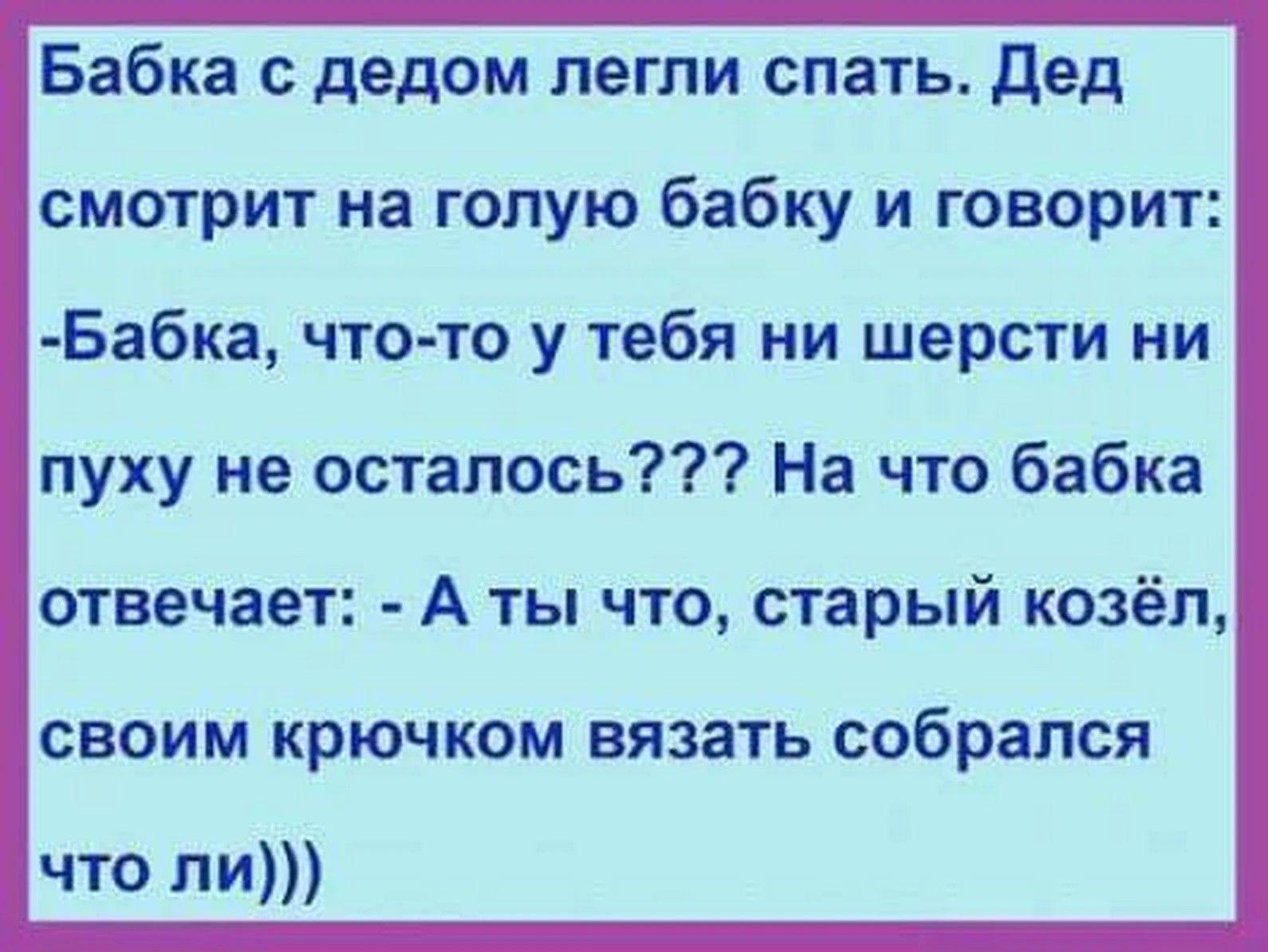 Анекдот Местами