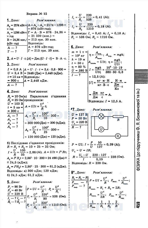 Гдз по физике 10 класс тихомирова