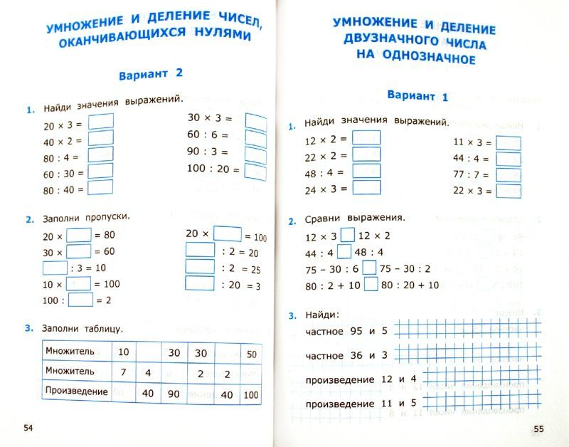 информатика 3 класс бененсон решебник ответы
