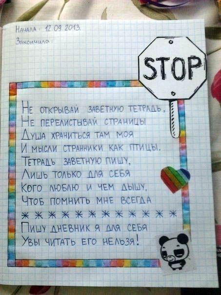 Оформление личного дневника своими руками для девочек