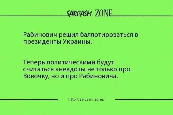 Анекдоты Про Рабиновича