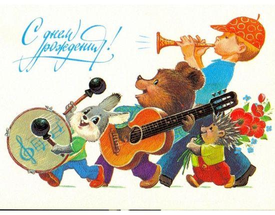 Открытки с днём рождения мужчине советские 33