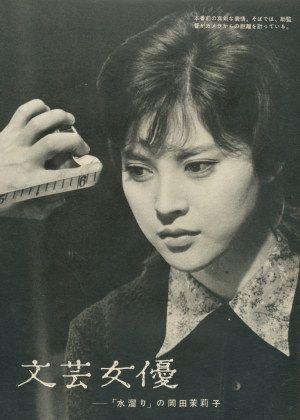 岡田茉莉子の画像 p1_16