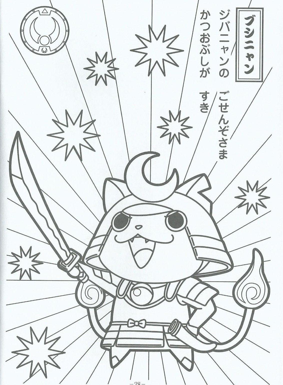 yo kai watch coloring pages - photo#2