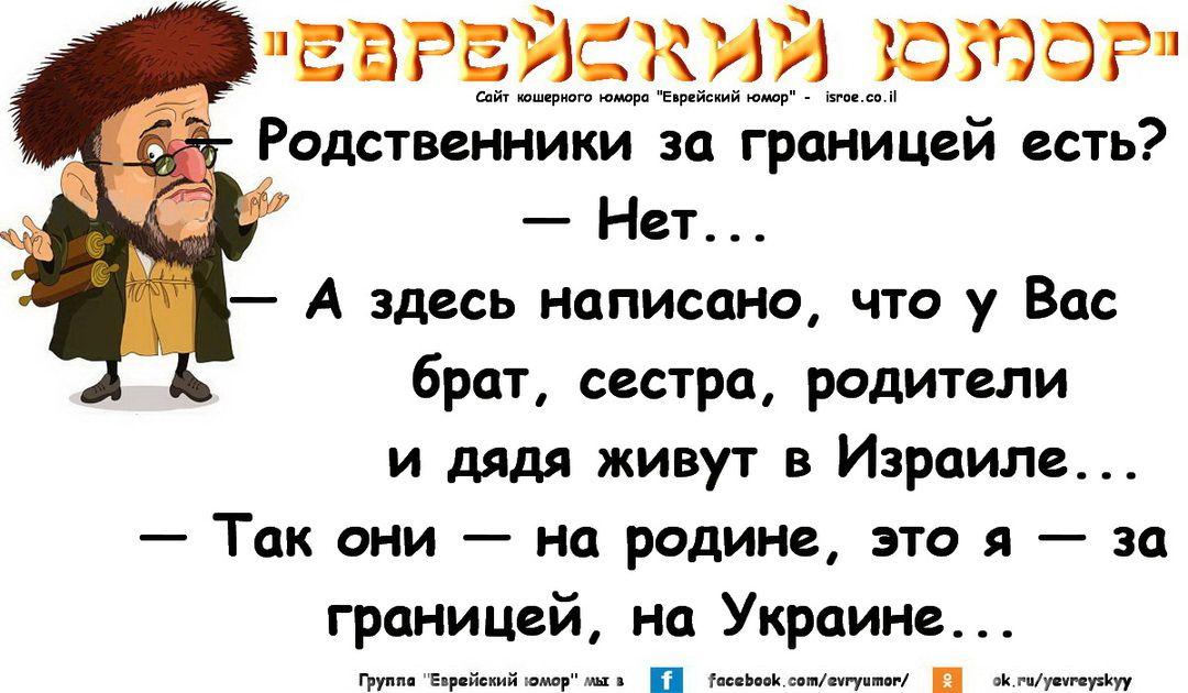 Читать Смешные Анекдоты Про Евреев