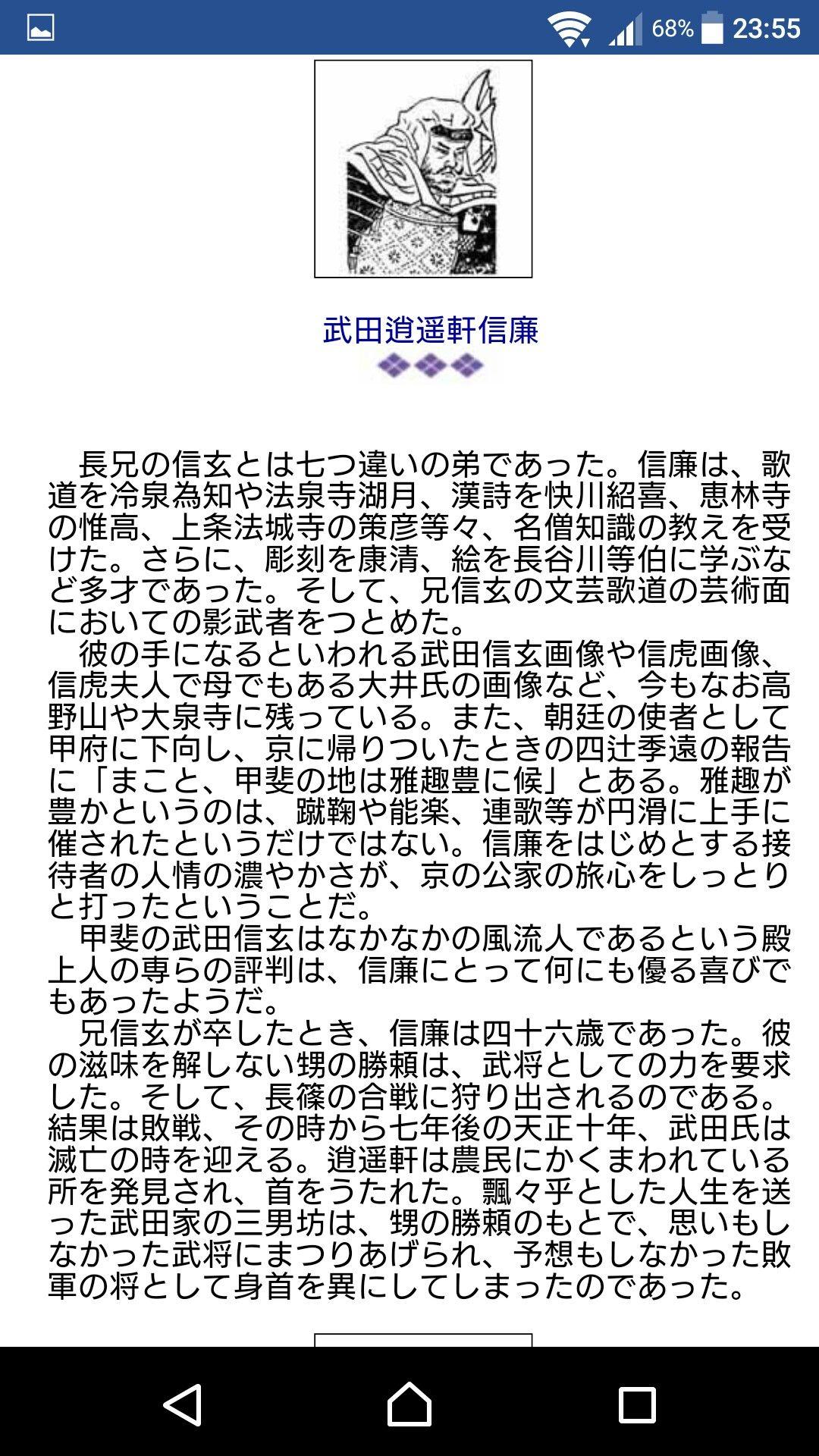 武田信廉の画像 p1_5