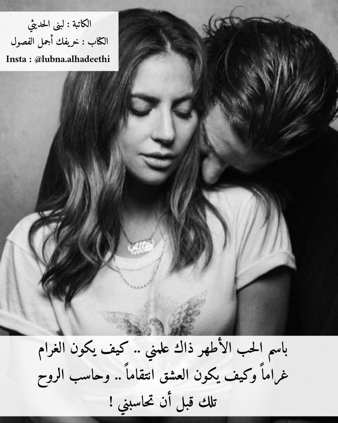 خريفك أجمل الفصول لبنى الحديثي حب اهتمام رومانسية كلمات عشق اهمال أحبك حبيبي اشتياق وفاء خيانة قلب Insta