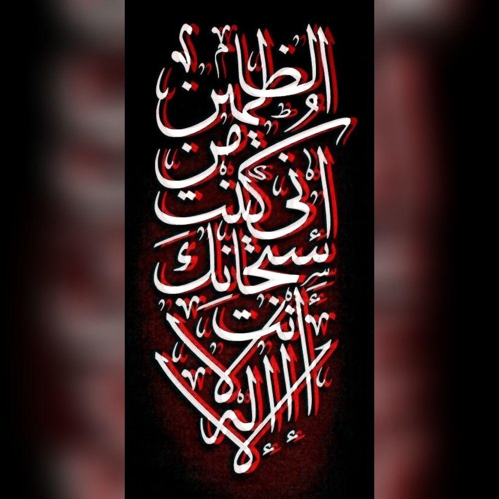 دعاء ذا النون ﻻ إله إلا أنت سبحانك إني كنت من الظالمين Arabic Calligraphy Calligraphy