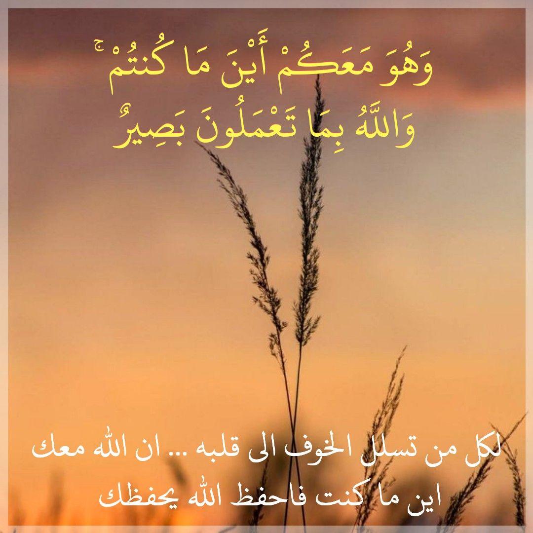 قرآن كريم آية وهو معكم أين ما كنتم بلغوا عني ولو آية