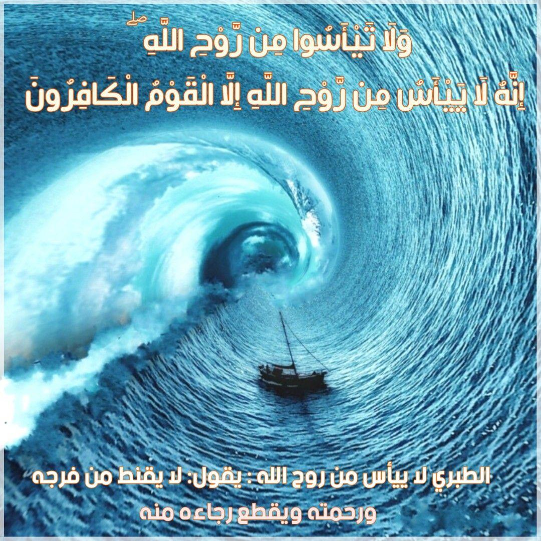 قرآن كريم آيه لا تيأسوا من روح الله Poster Movie Posters Art
