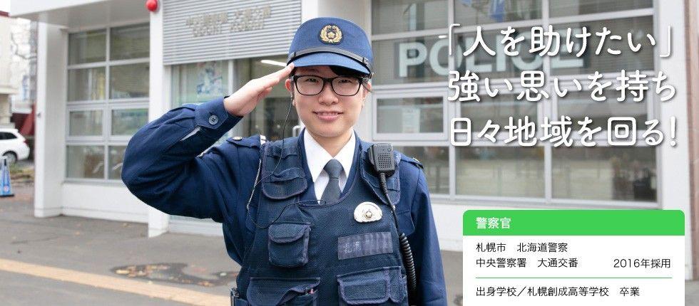 札幌中央署 大通交番 女性巡査 | 女性, 顔 画像, 警察官