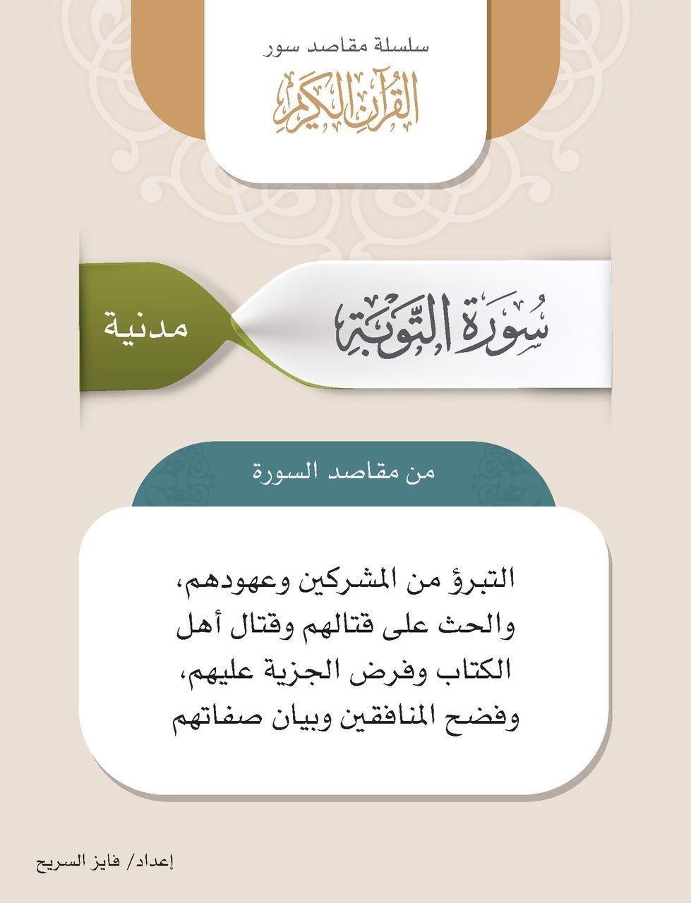 مقاصد سورة التوبة