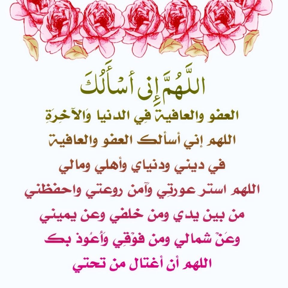 اللهم إني اسألك العفو والعافية Arabic Arabic Calligraphy Calligraphy