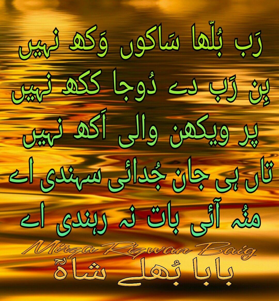M.R.B BaBa Bulleh Shah بابا بھلے شاہؒ (With images ...