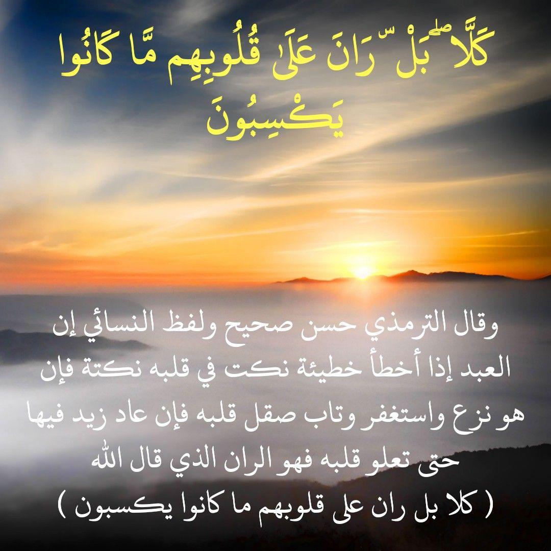 قرآن كريم آية كلا بل ران على قلوبهم ما كانوا يكسبون Prayer For The Day Islam Quran Quran