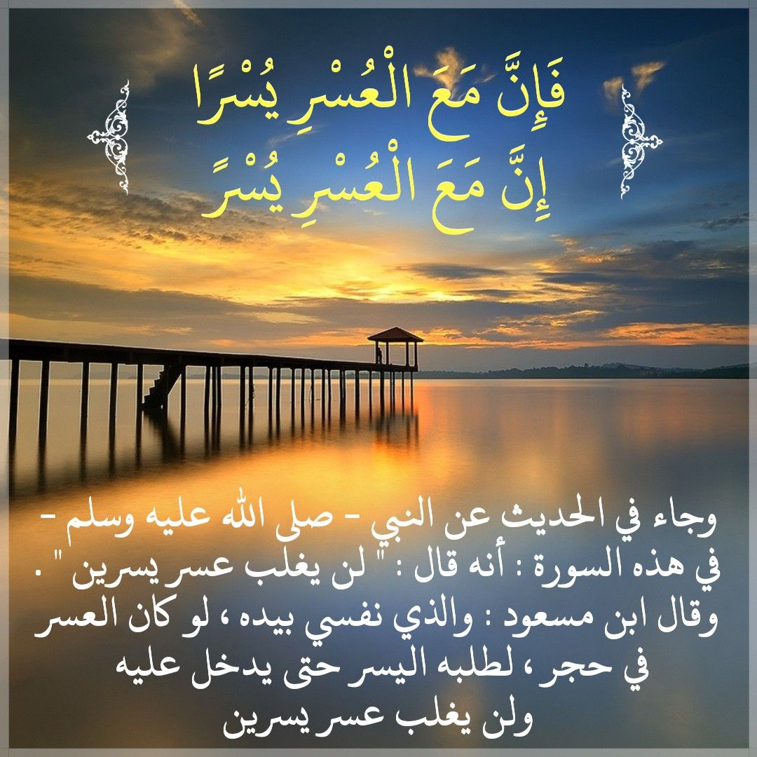 قرآن كريم آية إن مع العسر يسرا Islam Quran Quran Islamic Quotes
