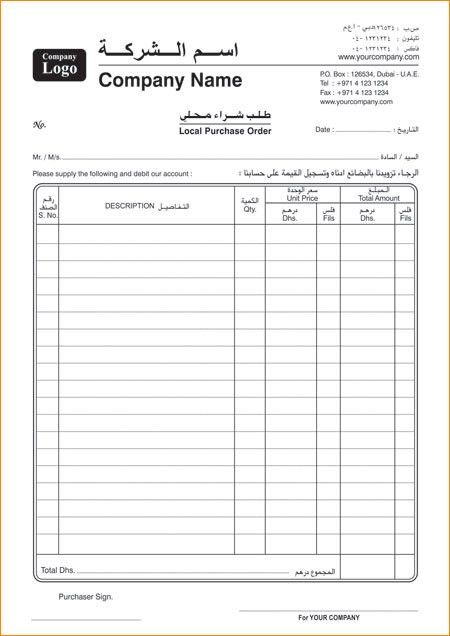 Sample Local Purchase Order Purchase Order Template, Purchase - lpo template word
