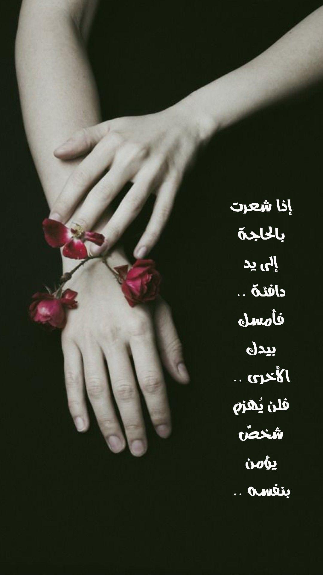 إذا شعرت بالحاجة إلى يد دافئة فأمسك بيدك الأخرى فلن ي هزم شخص يؤمن بنفسه Holding Hands Hands